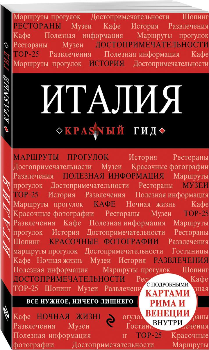 (2018)Италия. 3-е изд. | Тимофеев Игорь Вячеславович #1