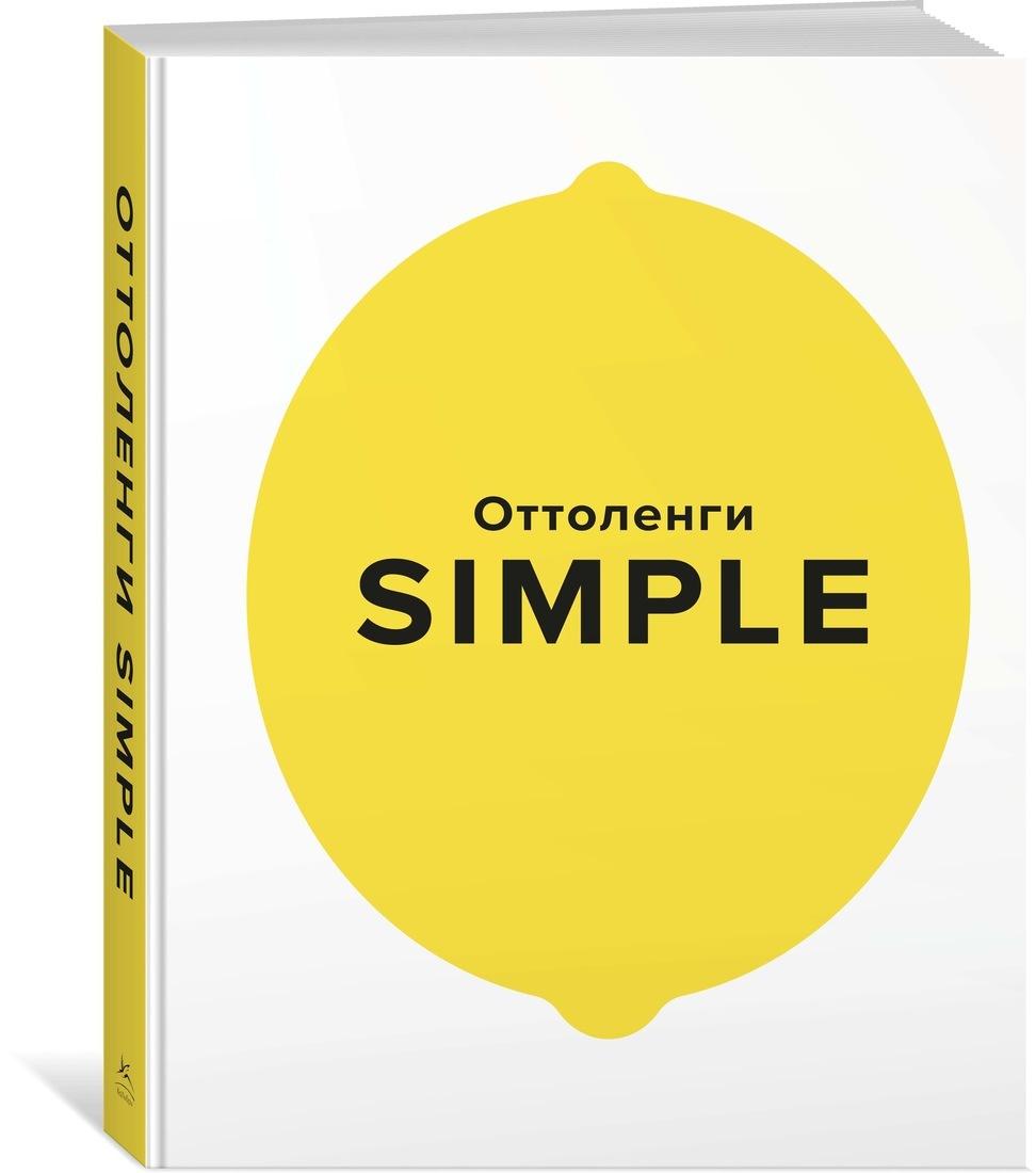 SIMPLE. Поваренная книга Оттоленги   Оттоленги Йотам #1