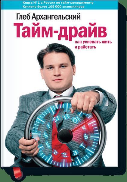 Тайм-драйв | Воздвиженский Борис #1