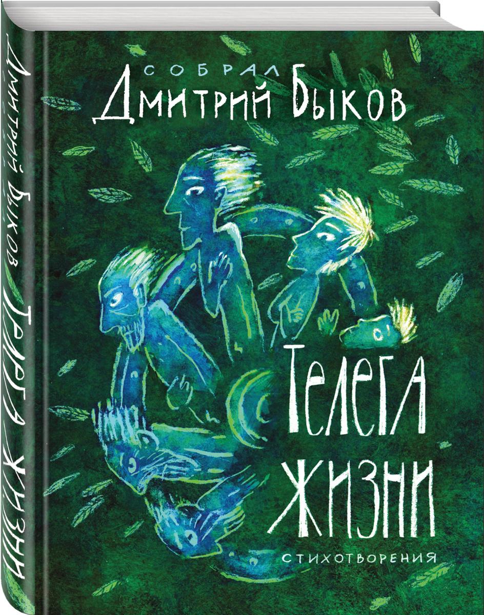 Телега жизни | Быков Дмитрий Львович #1