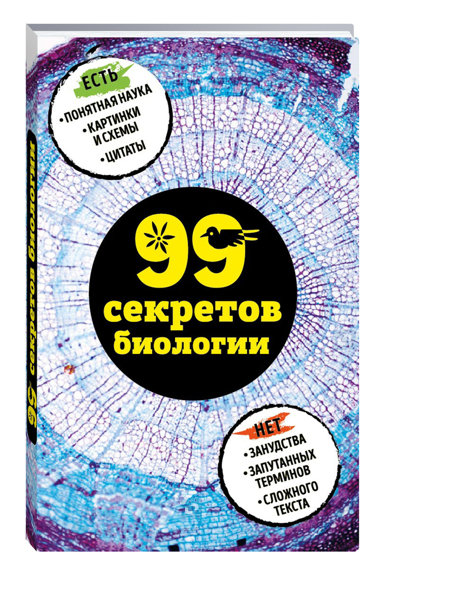 99 секретов биологии | Науменко Елена Владимировна, Сердцева Наталья Петровна  #1