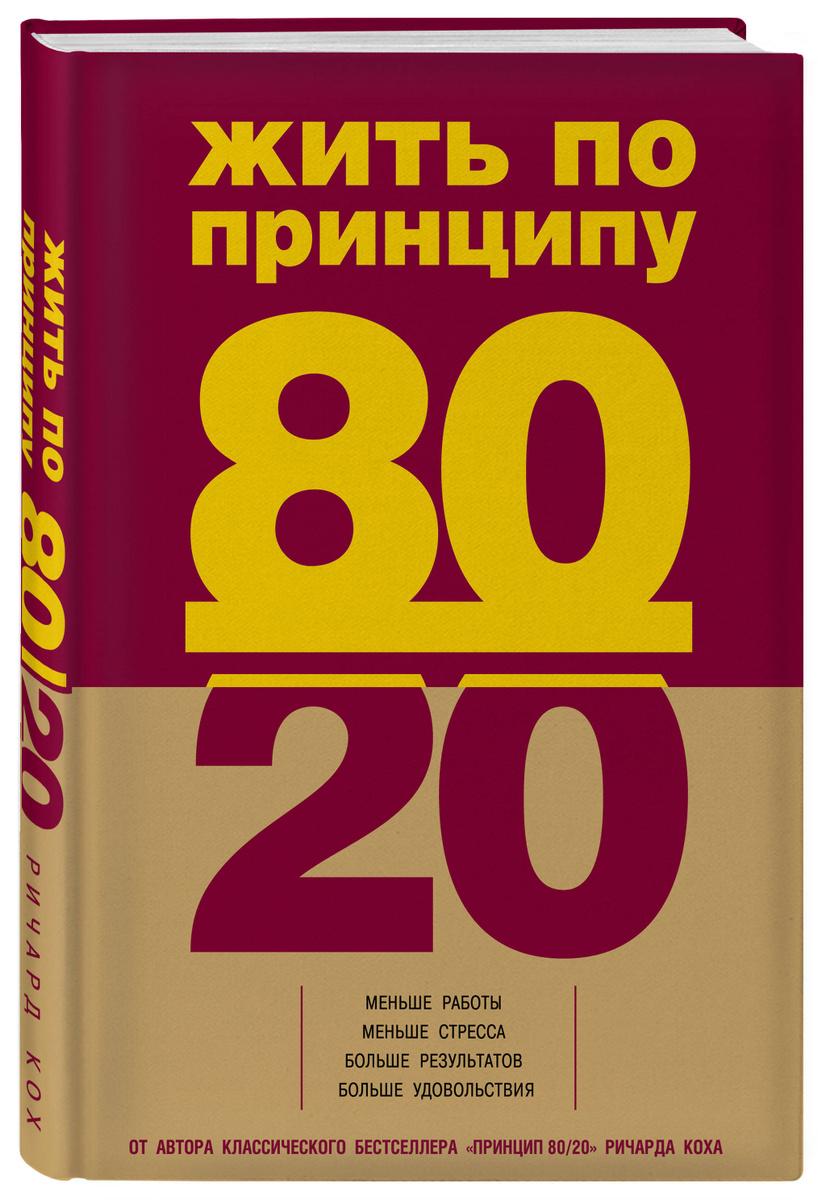 Жить по принципу 80/20 : практическое руководство | Кох Ричард  #1