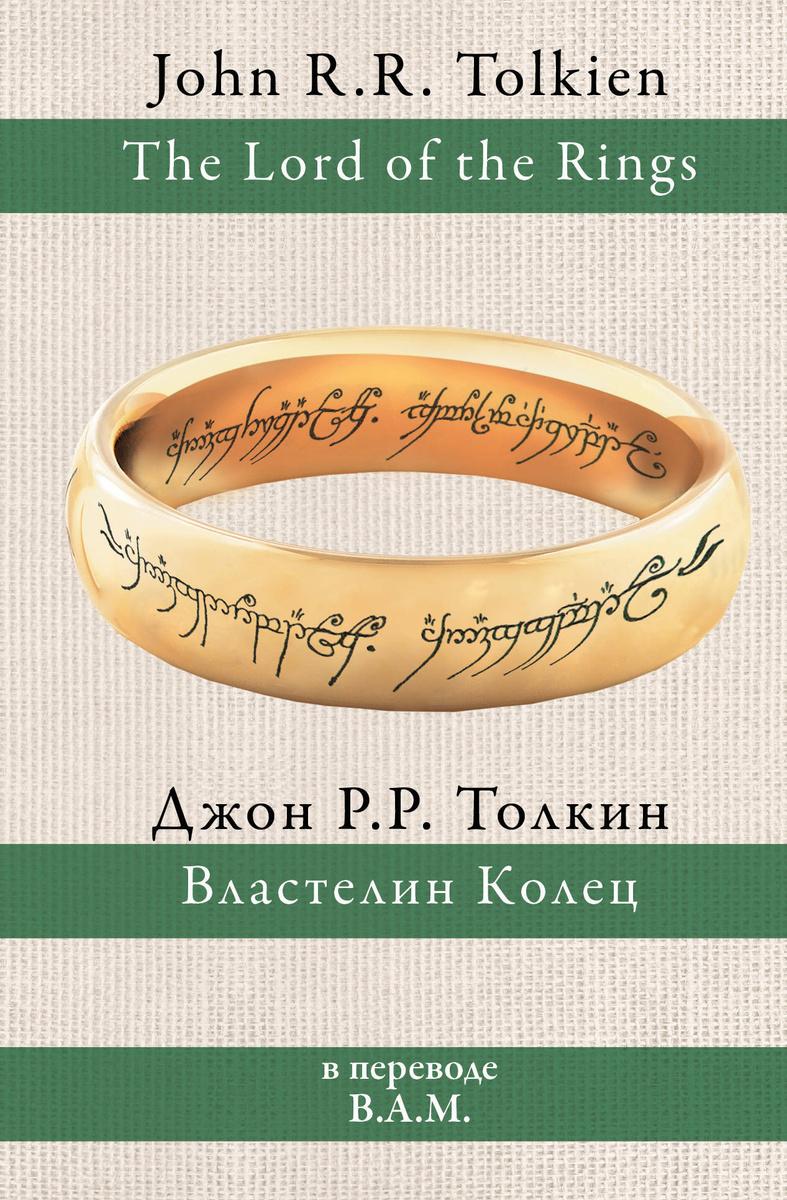 Властелин колец   Толкин Джон Рональд Ройл #1