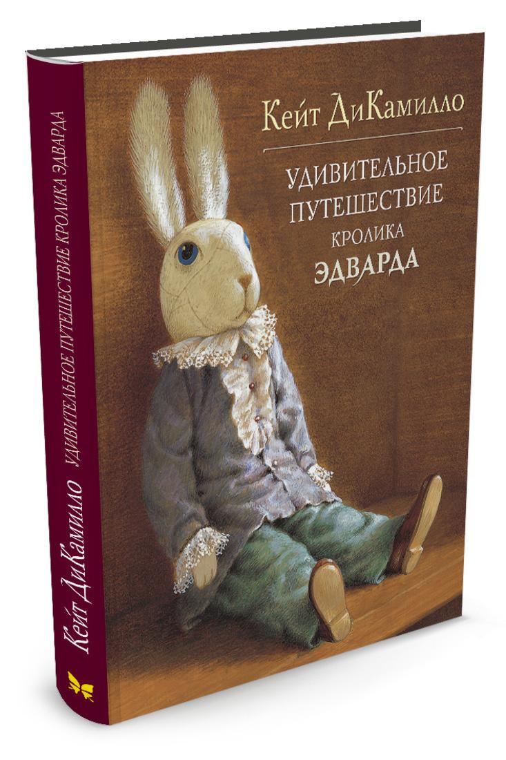 Удивительное путешествие кролика Эдварда | ДиКамилло Кейт  #1