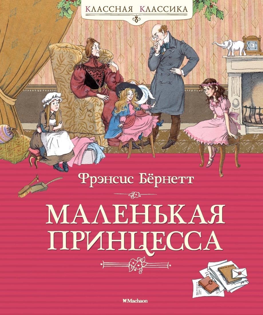 Маленькая принцесса | Бёрнетт Фрэнсис, Казбекова Лейла #1