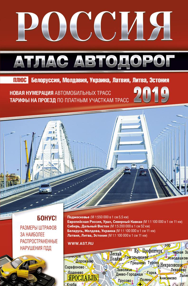 Россия. Атлас автодорог. 2019 | Нет автора #1