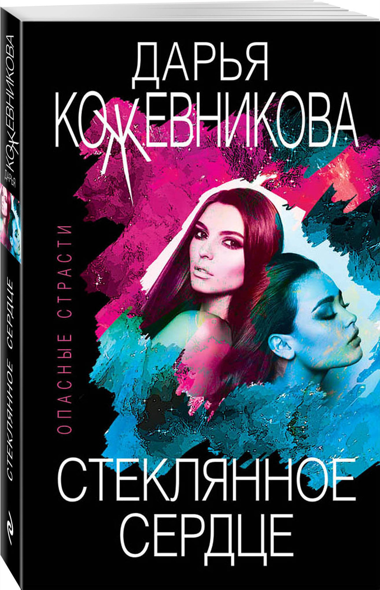 Стеклянное сердце   Кожевникова Дарья Сергеевна #1