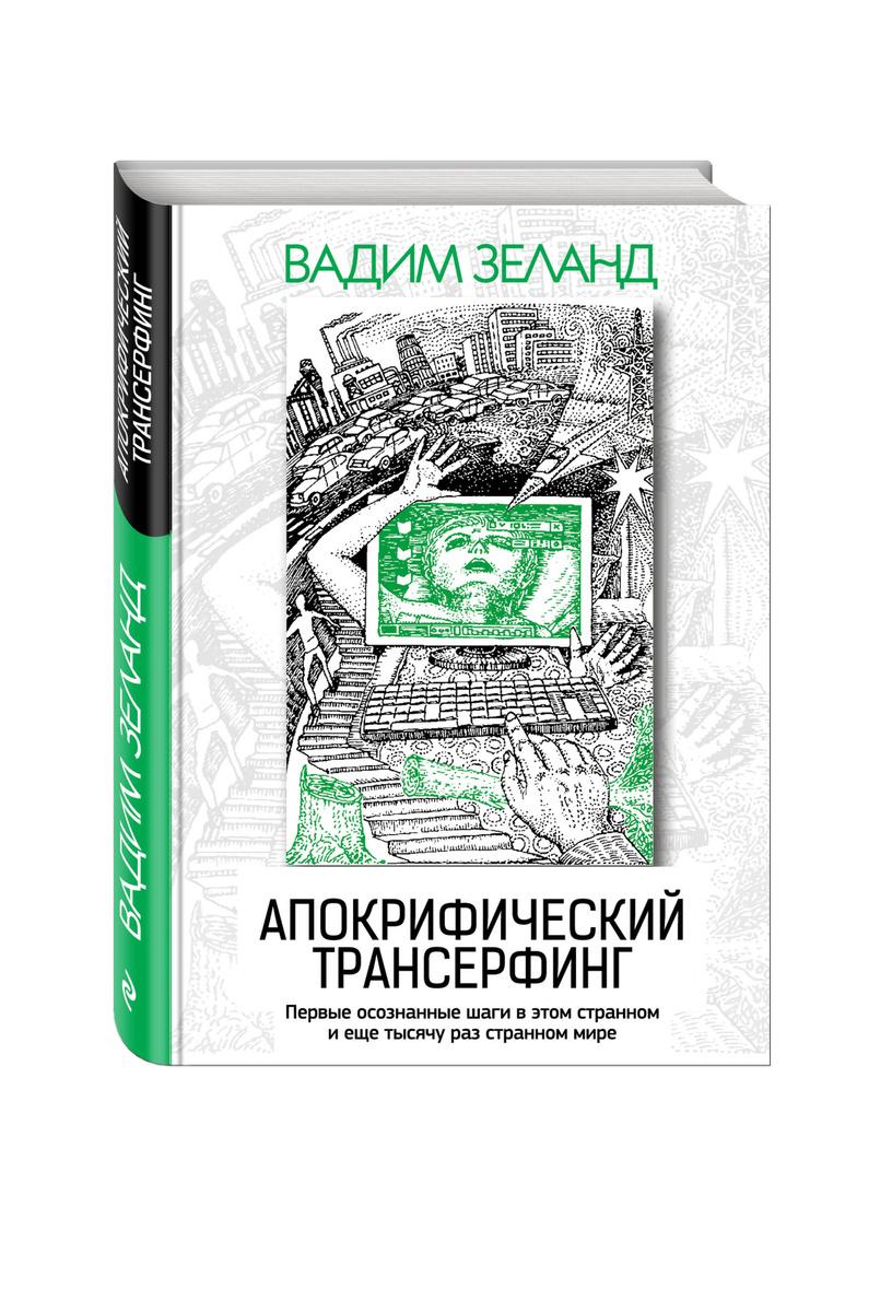 (2020)Апокрифический Трансерфинг. 3-е изд., испр. и доп.   Зеланд Вадим  #1