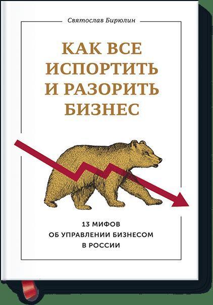 Как все испортить и разорить бизнес. 13 мифов об управлении бизнесом в России | Бирюлин Святослав Борисович #1