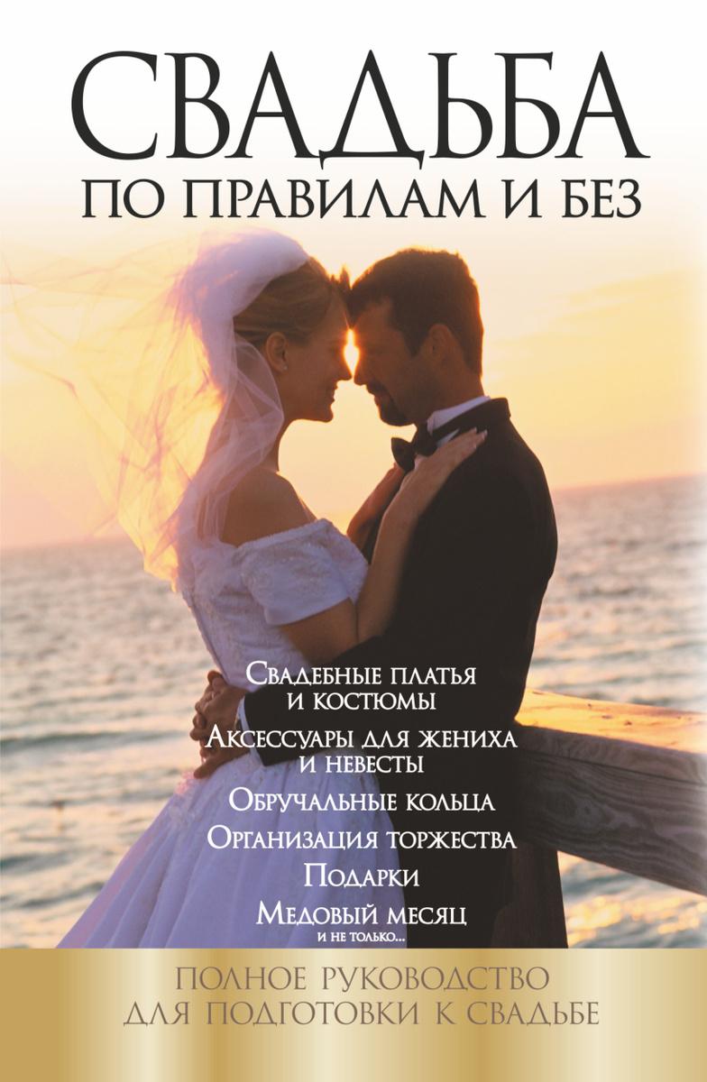 Свадьба по правилам и без | Нет автора #1