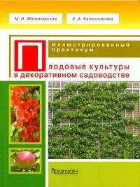 Плодовые культуры в декоративном садоводстве | Нет автора  #1
