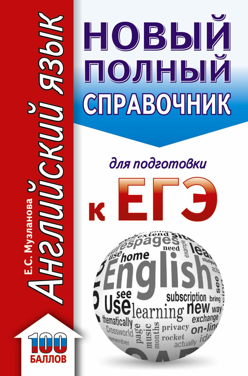 ЕГЭ. Английский язык. Новый полный справочник для подготовки к ЕГЭ | Музланова Елена Сергеевна  #1