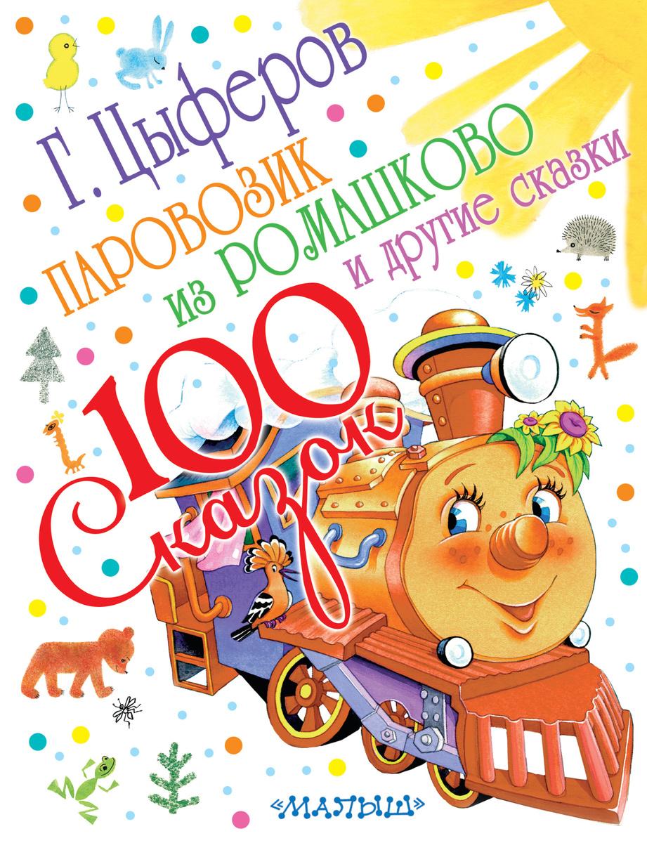 Паровозик из Ромашково и другие сказки | Цыферов Геннадий Михайлович  #1