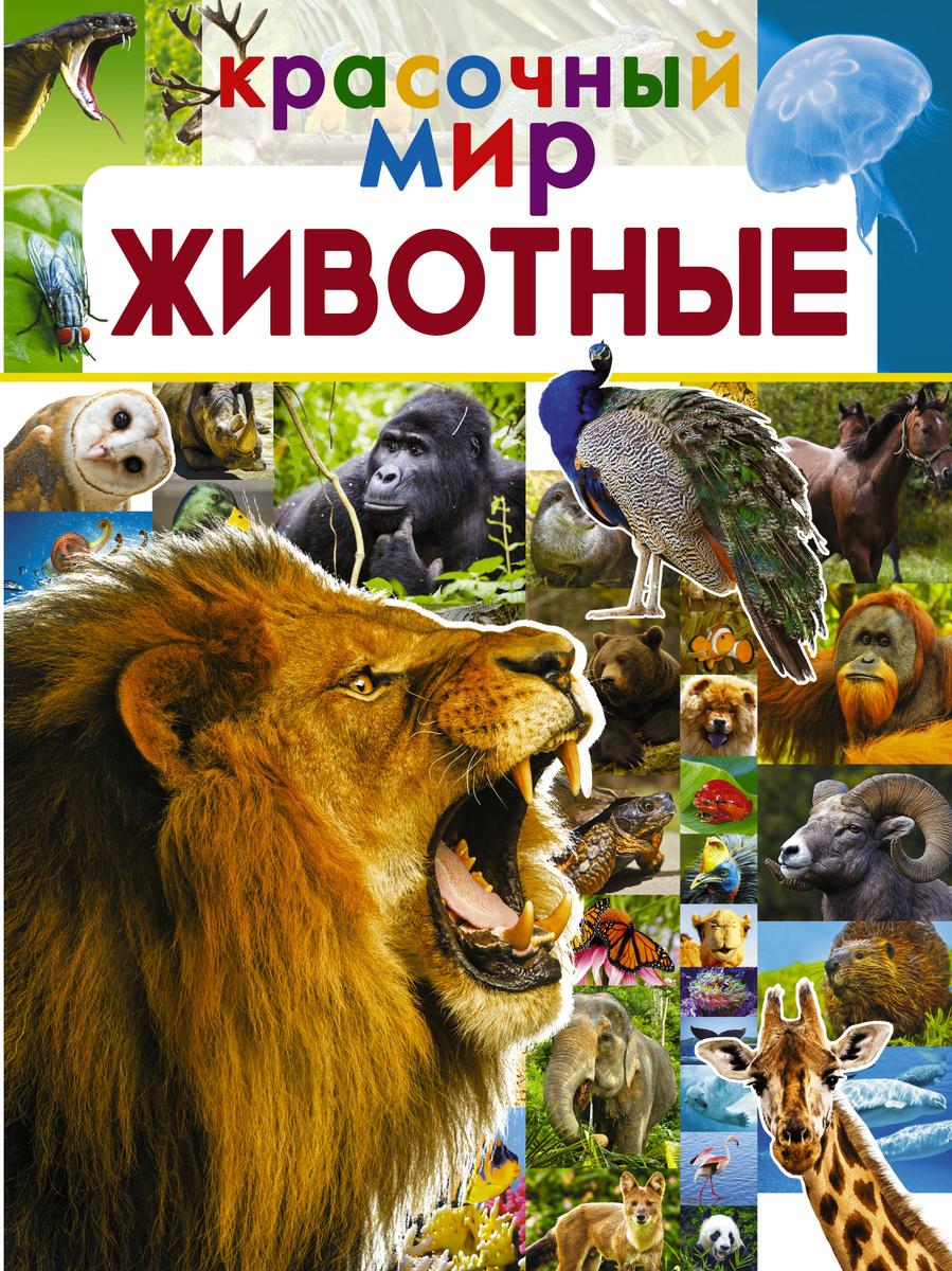 (2019)Животные | Вайткене Любовь Дмитриевна, Филиппова Мира Дмитриевна  #1