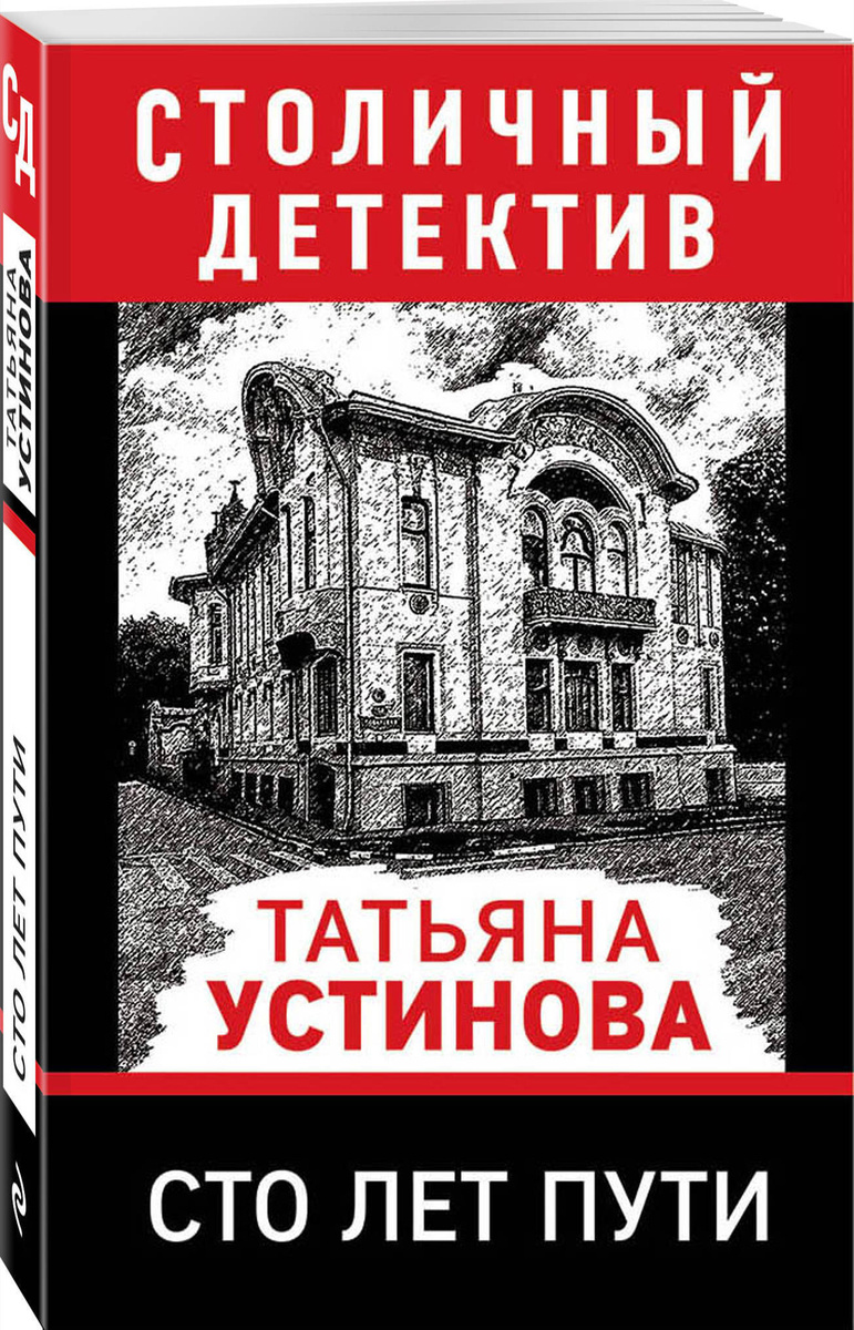 Сто лет пути | Устинова Татьяна Витальевна #1