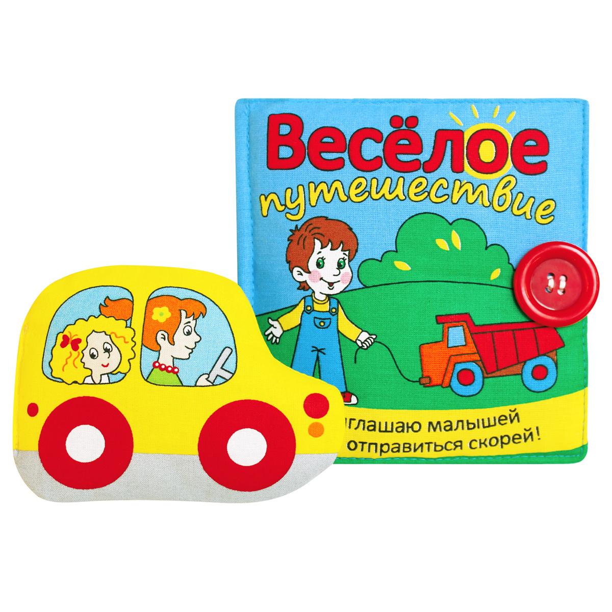 Мягкая книжка-игрушка Веселое путешествие, Мякиши #1