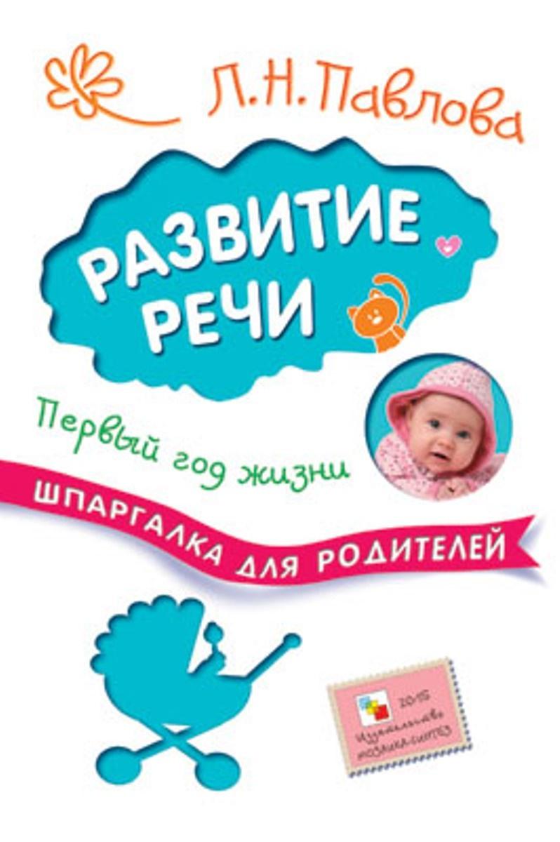 Развитие речи. Первый год жизни. Шпаргалка для родителей  #1