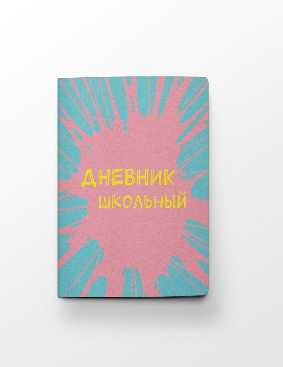 Дневник школьный. Бабл-гам #1