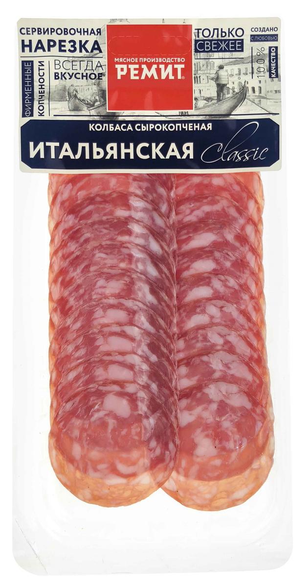 Ремит Нарезка колбаса Итальянская Classic, 70 г #1