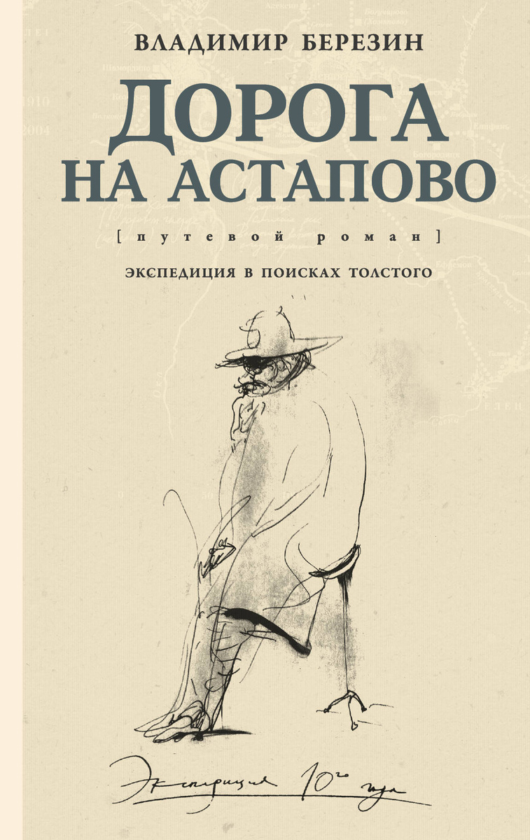 Дорога на Астапово | Березин Владимир Сергеевич #1