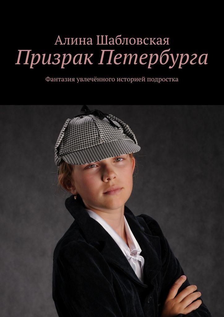 Призрак Петербурга #1
