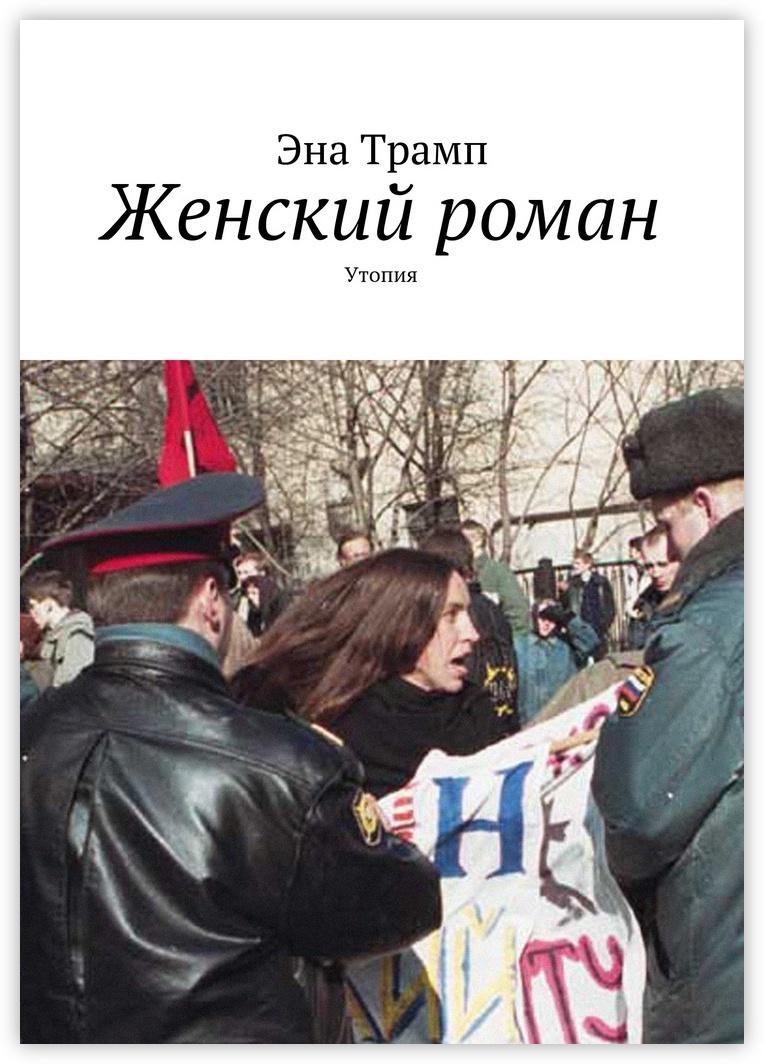 Женский роман #1