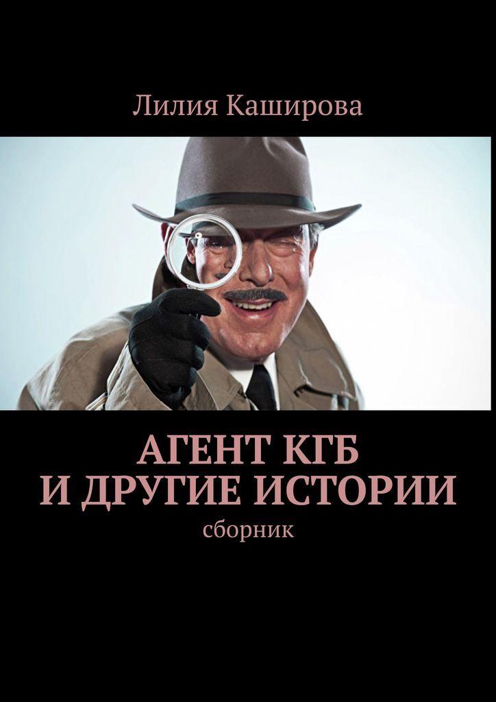Агент КГБ и другие истории #1