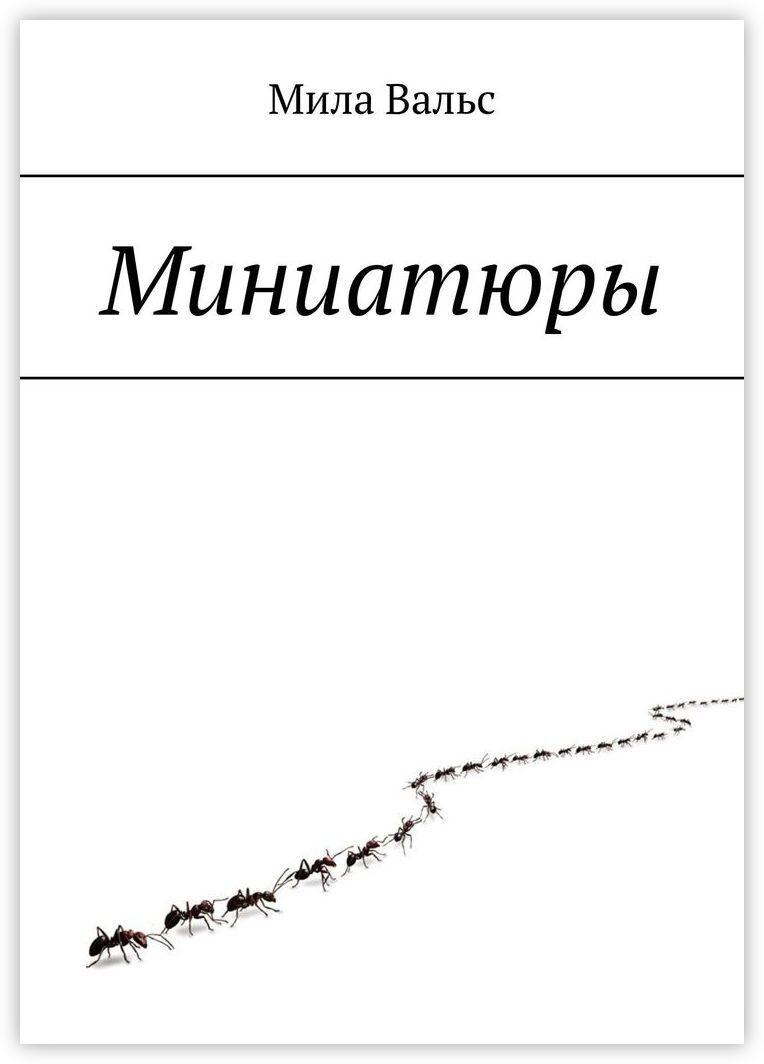 Миниатюры #1