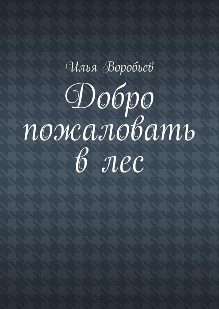 Добро пожаловать влес   Воробьев Илья #1