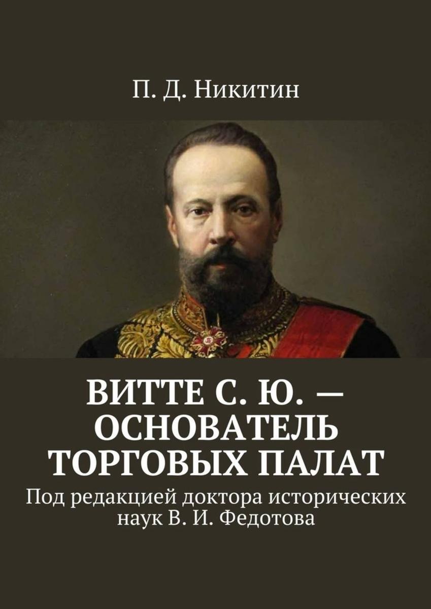 Витте С. Ю. – основатель торговых палат. Под редакцией доктора исторических наук В. И. Федотова   Никитин #1