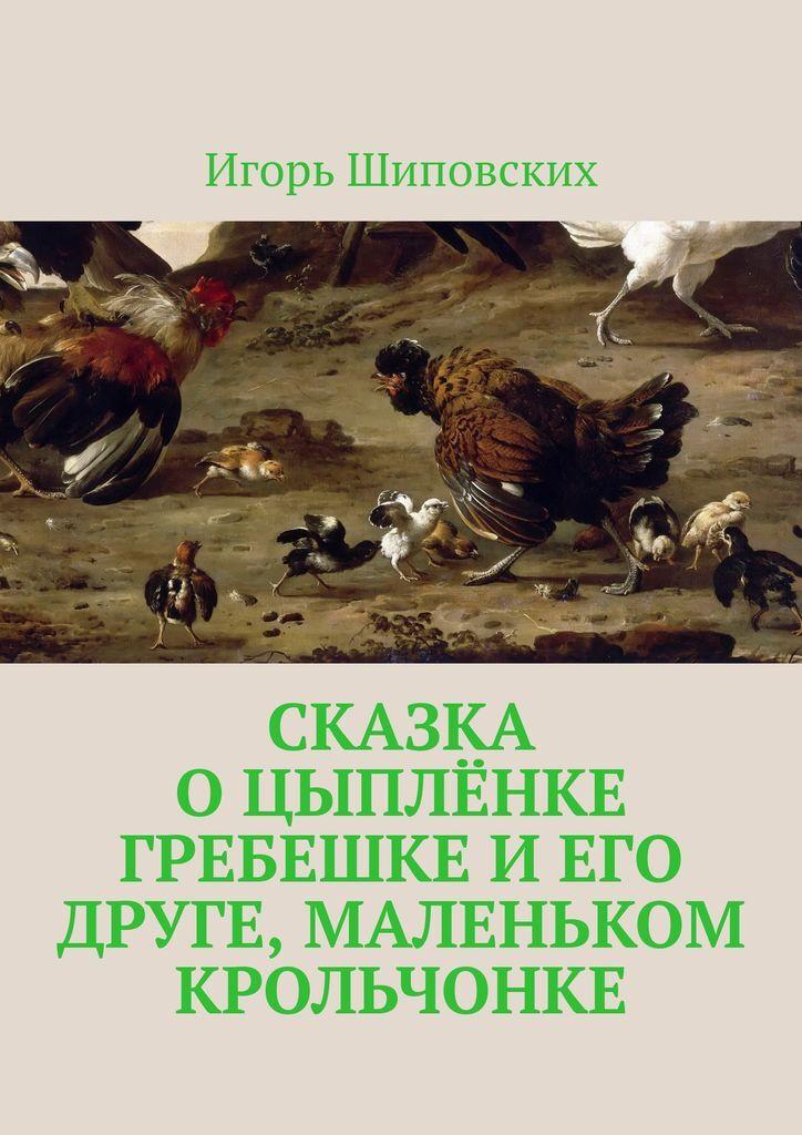 Сказка о цыплёнке Гребешке и его друге, маленьком крольчонке  #1