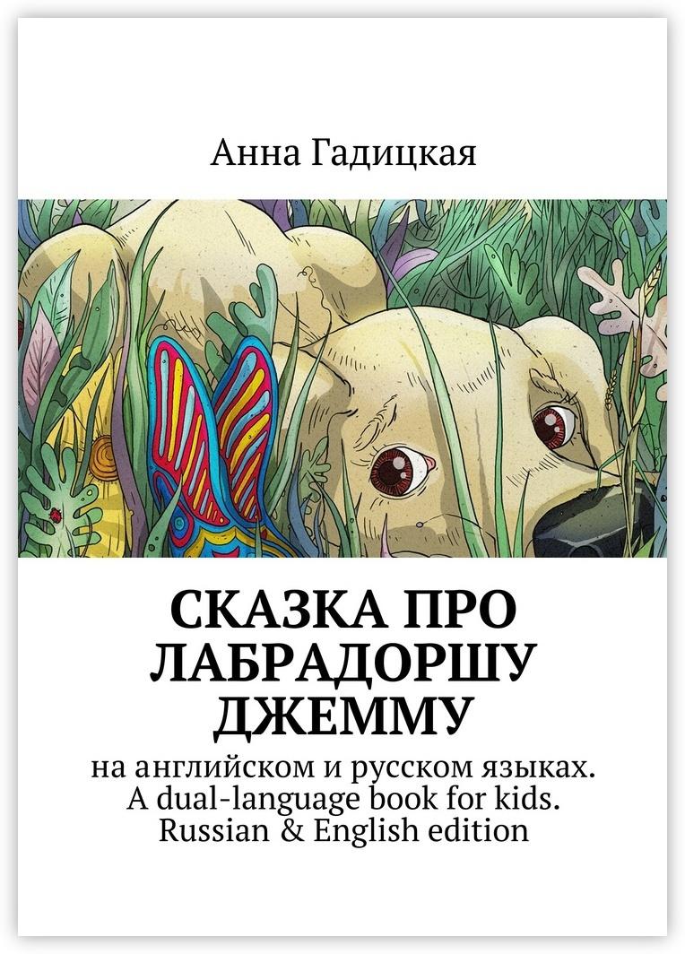 Сказка про лабрадоршу Джемму #1