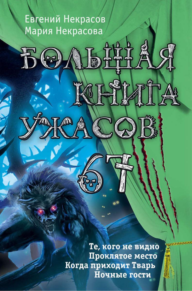 Большая книга ужасов – 67 (сборник) | Некрасова Мария Евгеньевна, Некрасов Евгений Львович  #1