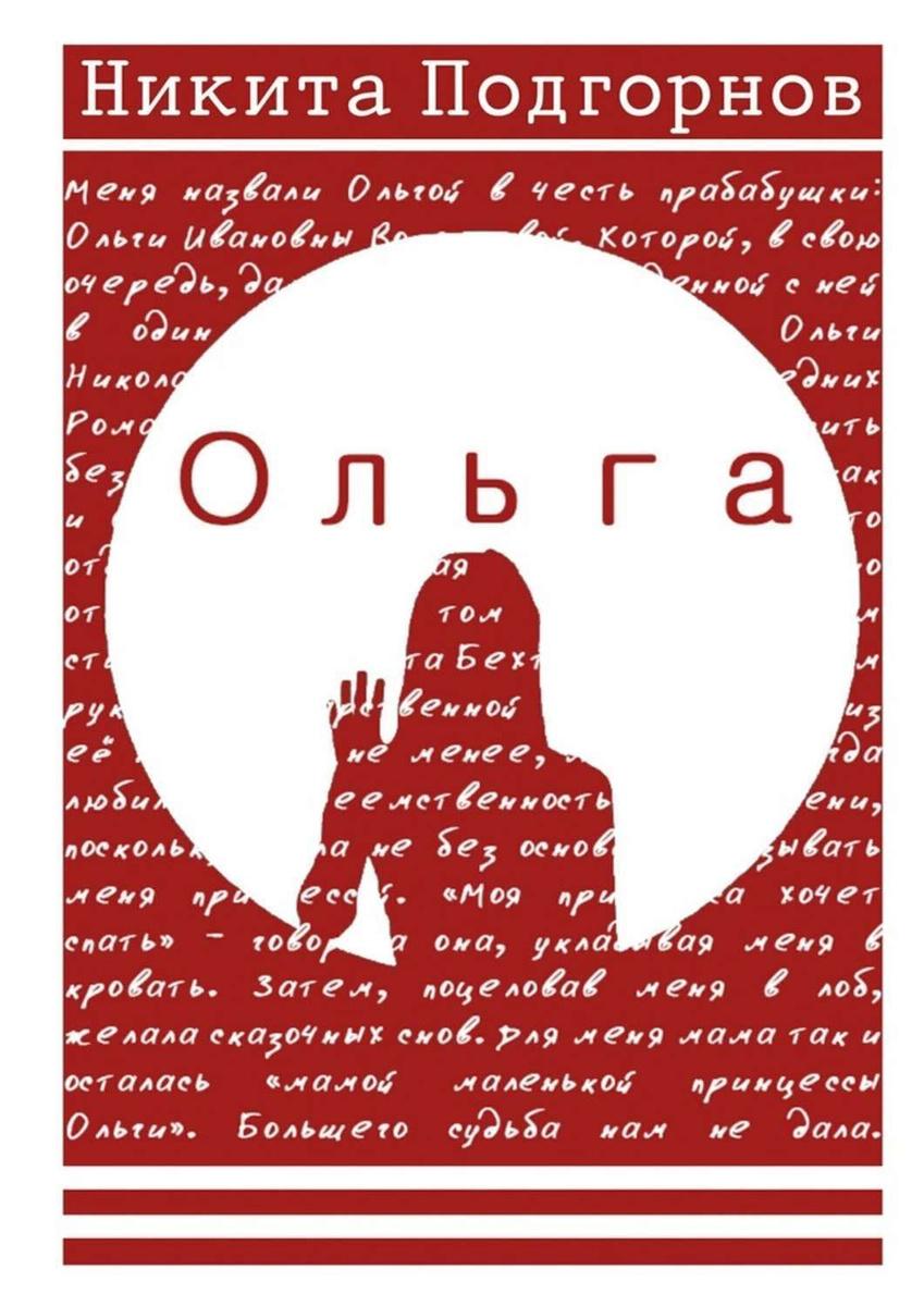 Ольга | Подгорнов Никита #1