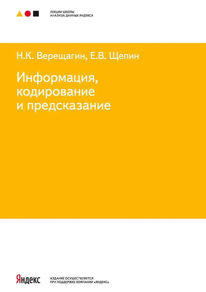 Информация, кодирование и предсказание | Верещагин Николай Константинович, Щепин Евгений Витальевич  #1