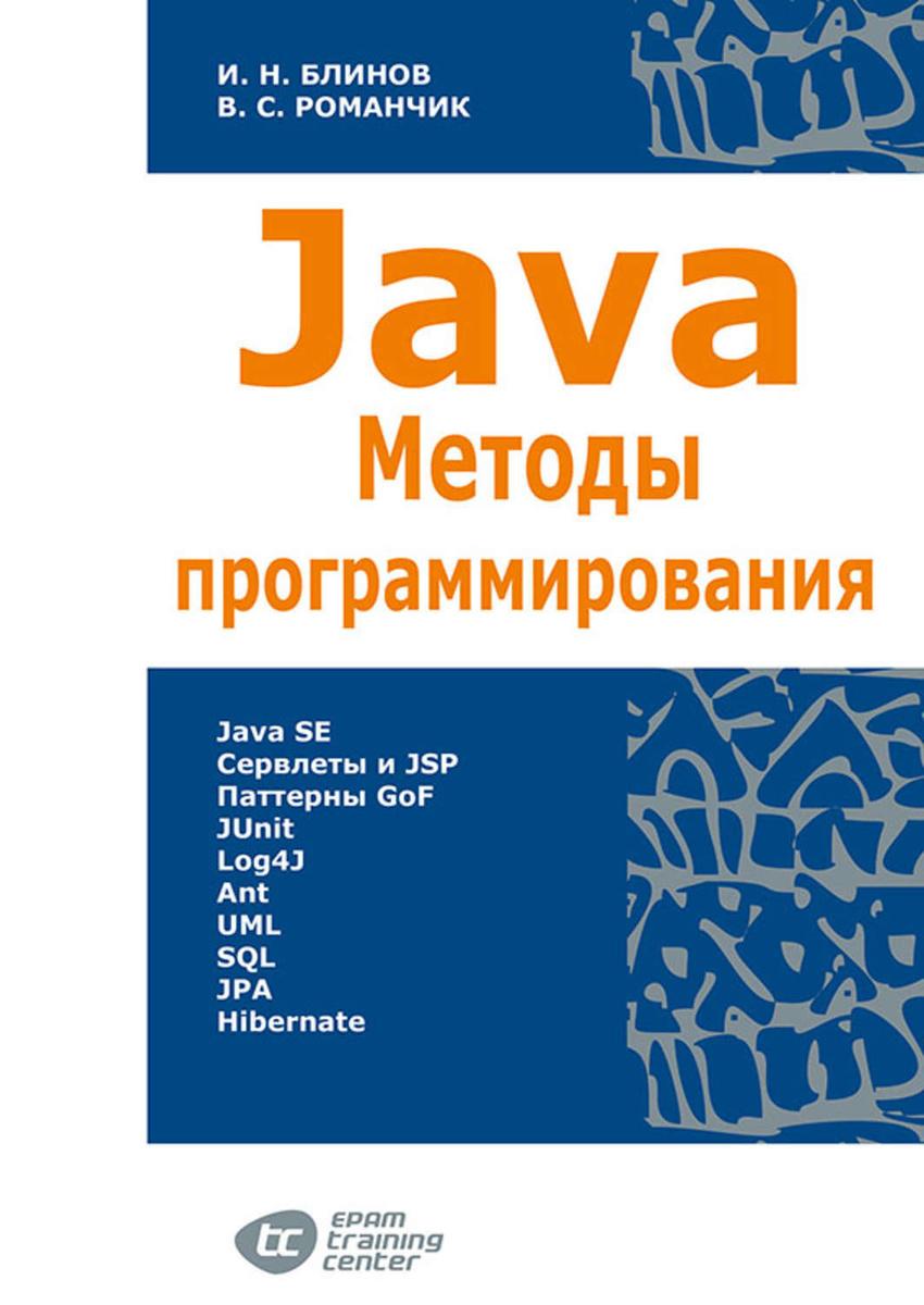Java. Методы программирования | Романчик Валерий Станиславович, Блинов Игорь Николаевич  #1