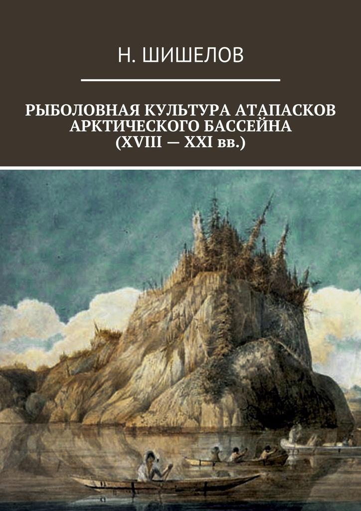 Рыболовная культура атапасков Арктического бассейна (XXIII-XXI вв.)  #1