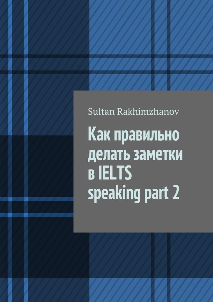 Как правильно делать заметки в IELTS speaking part 2 #1