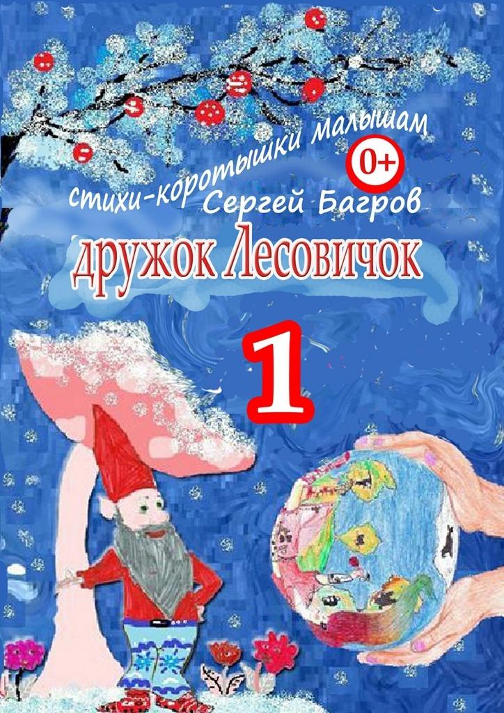 Дружок Лесовичок - 1 #1