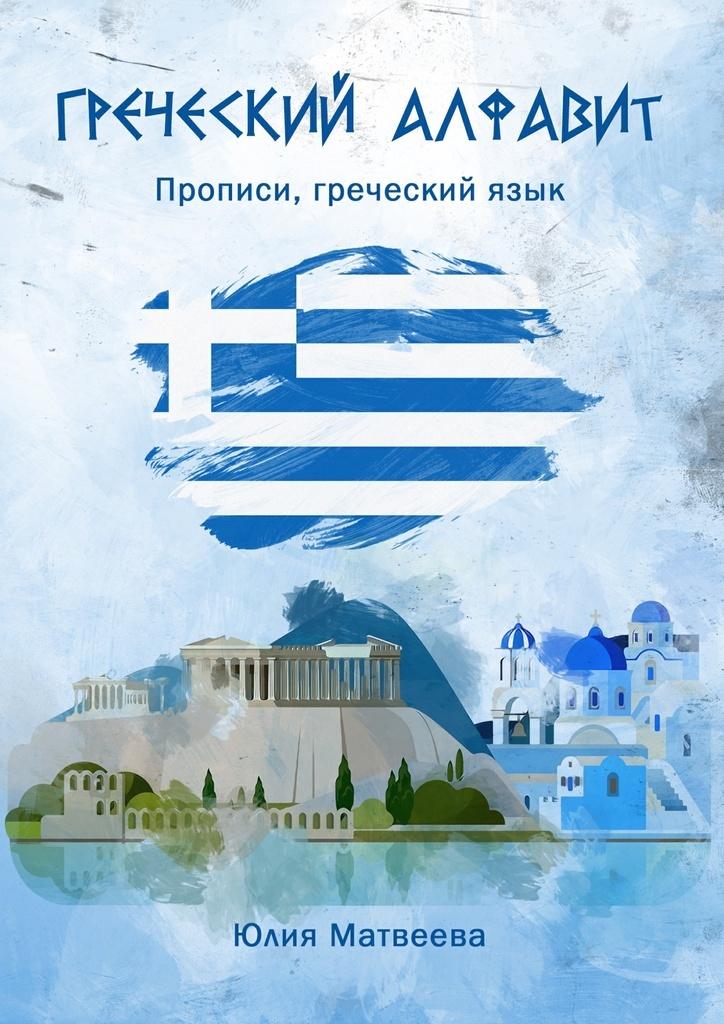 Греческий алфавит #1