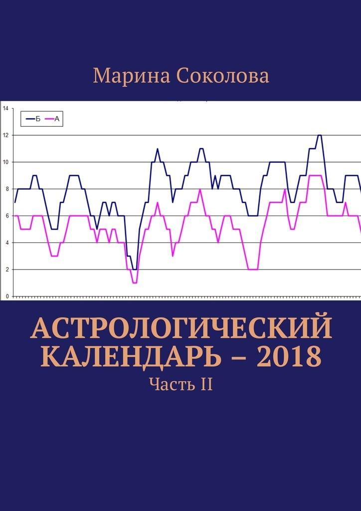Астрологический календарь - 2018 #1