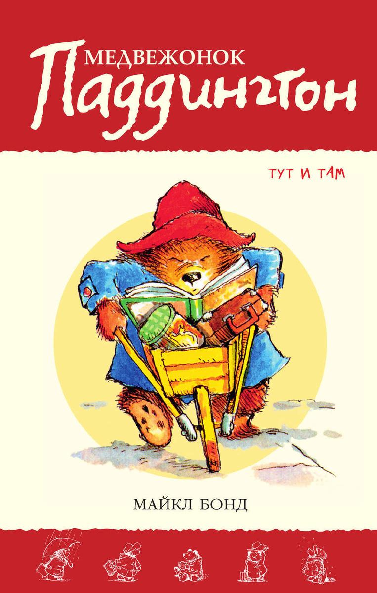 Медвежонок Паддингтон тут и там | Бонд Майкл #1