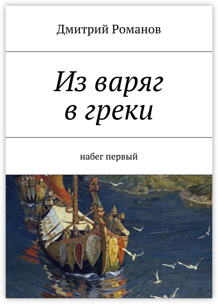 Из варяг в греки #1