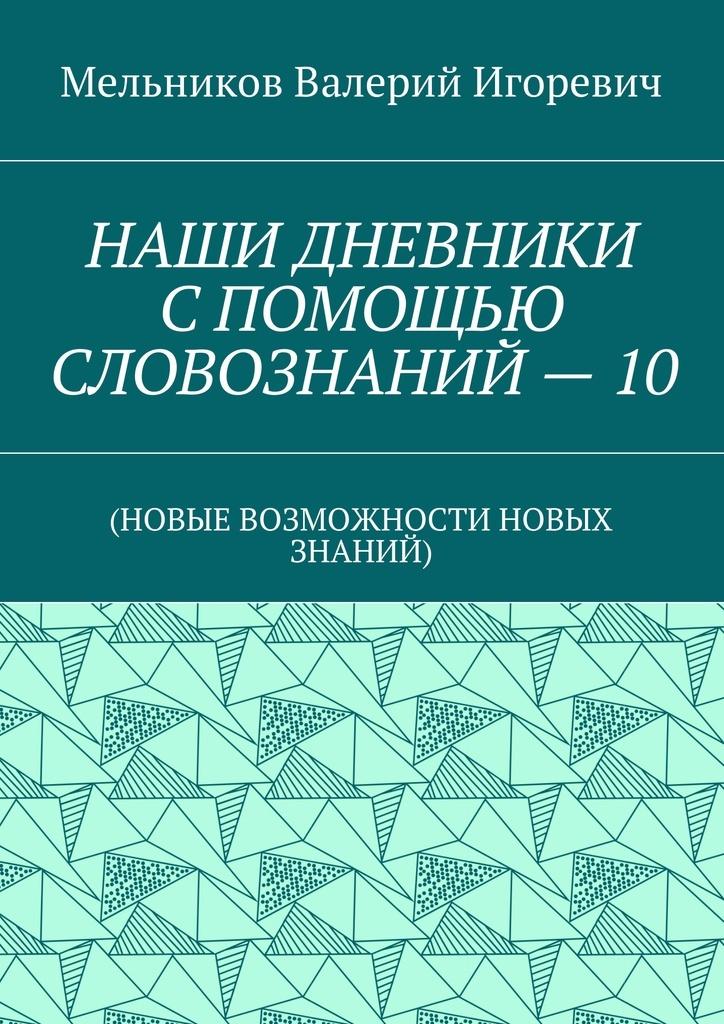 НАШИ ДНЕВНИКИ С ПОМОЩЬЮ СЛОВОЗНАНИЙ - 10 #1
