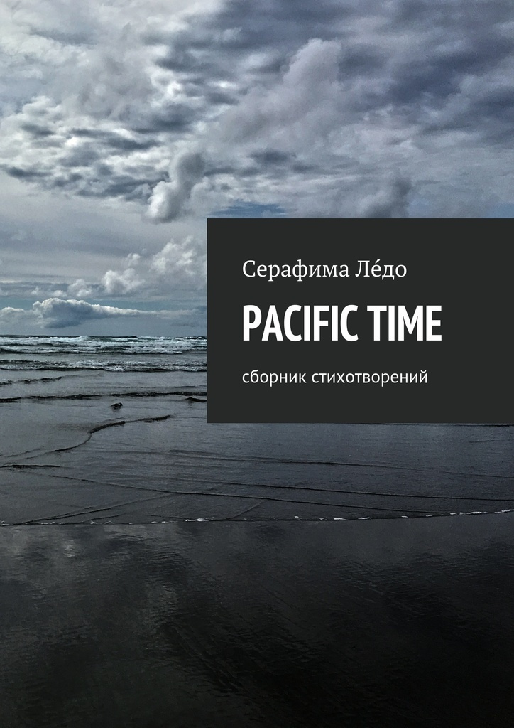 PACIFIC TIME #1