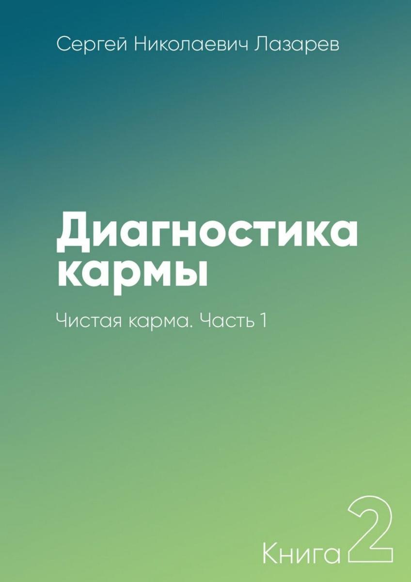 Диагностика кармы. Книга 2. Чистая карма. Часть 1 | Лазарев Сергей Николаевич  #1
