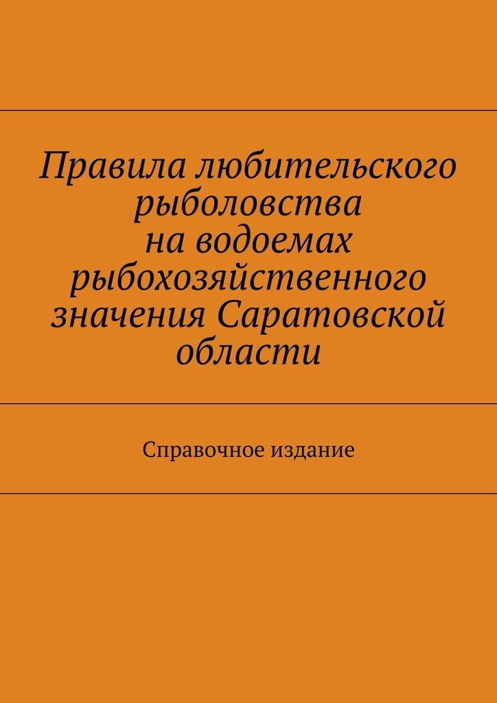 Правила любительского рыболовства на водоемах рыбохозяйственного значения Саратовской области  #1