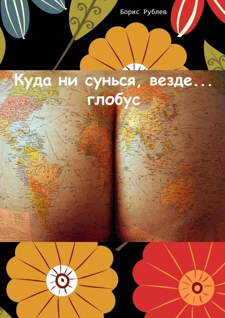 Куда ни сунься, везде глобус #1