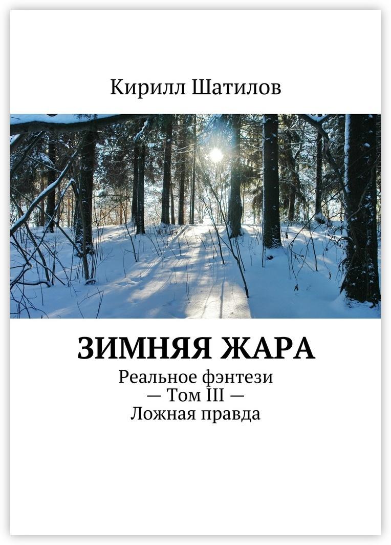 Зимняя жара #1