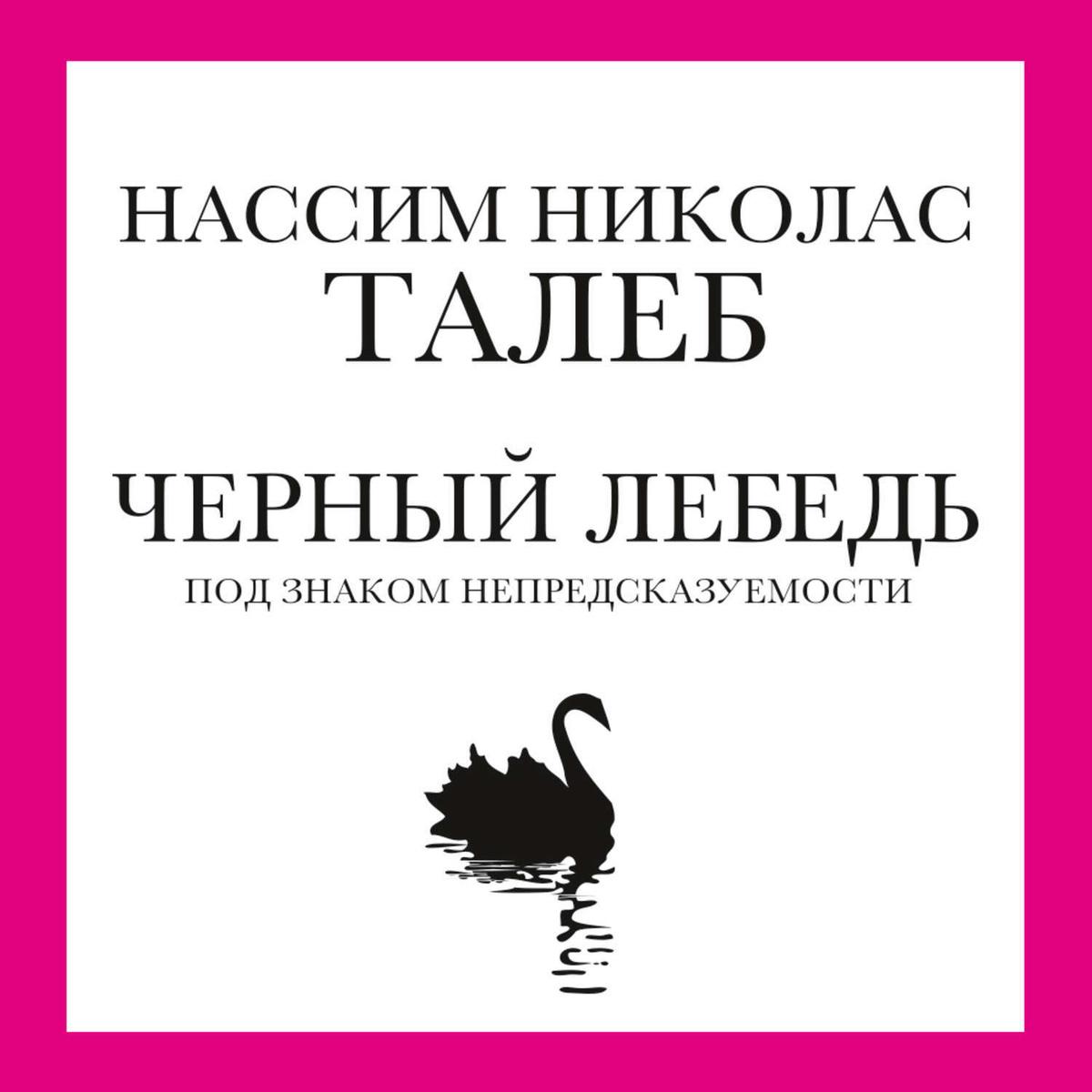 Черный лебедь. Под знаком непредсказуемости | Талеб Нассим Николас  #1